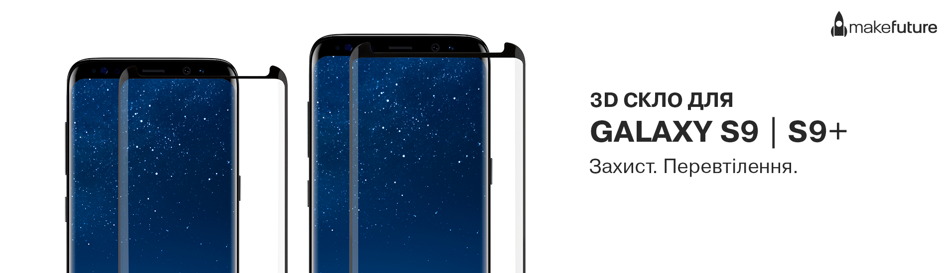 Захисне скло Samsung Galaxy S9, Samsung Galaxy S9 Plus