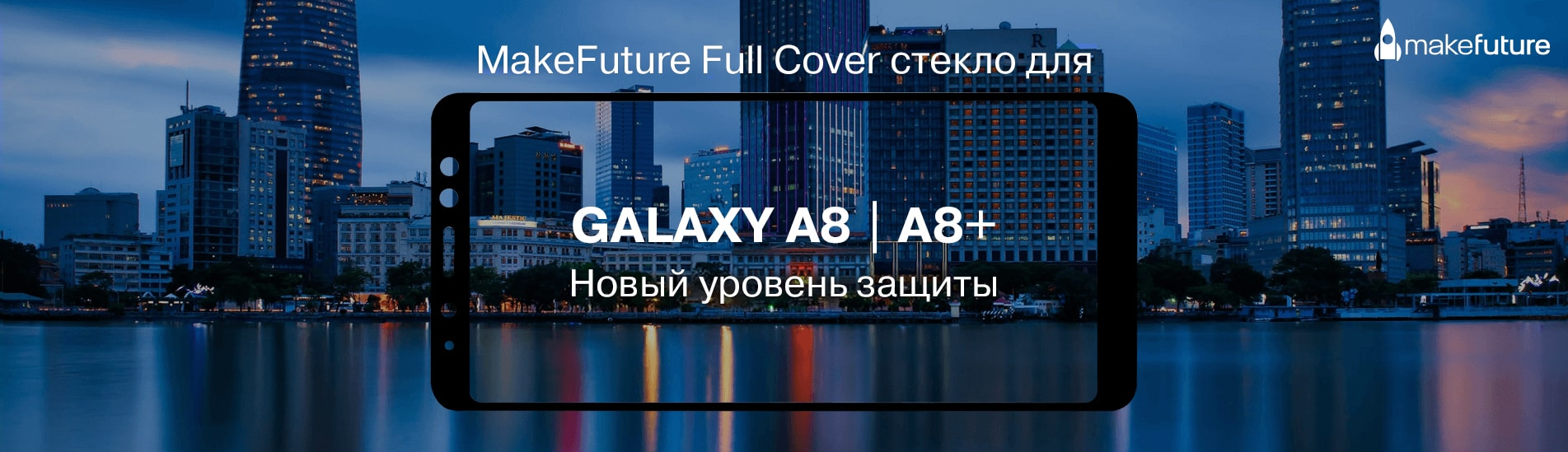 Захисне скло Samsung Galaxy A8, Samsung Galaxy A8 Plus